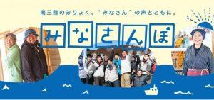 Date fm エフエム仙台にて南三陸町の新番組! 「みなさんぽ」が放送開始!