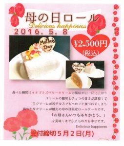 【母の日】特集・第1弾!産直ショップ りあんで予約受付中!母の日ロールケーキ!