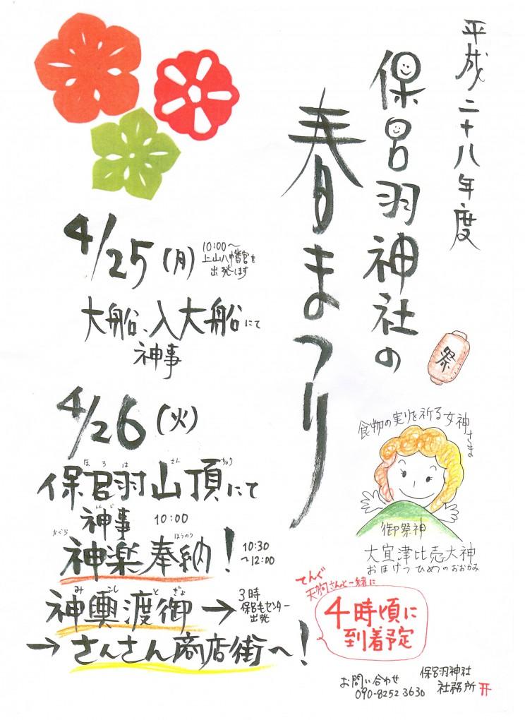 本日『保呂羽神社の春まつり』で、商店街に天狗さんが来ます!