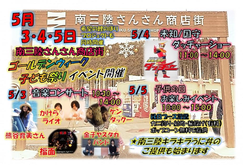 豪華ゲスト出演!【GW子ども祭り】5月3日・4日・5日開催!