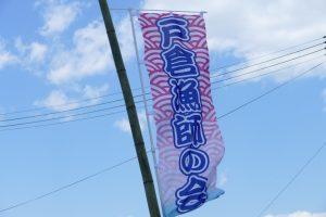 月に一度のお楽しみ!『戸倉漁師の会』に潜入!