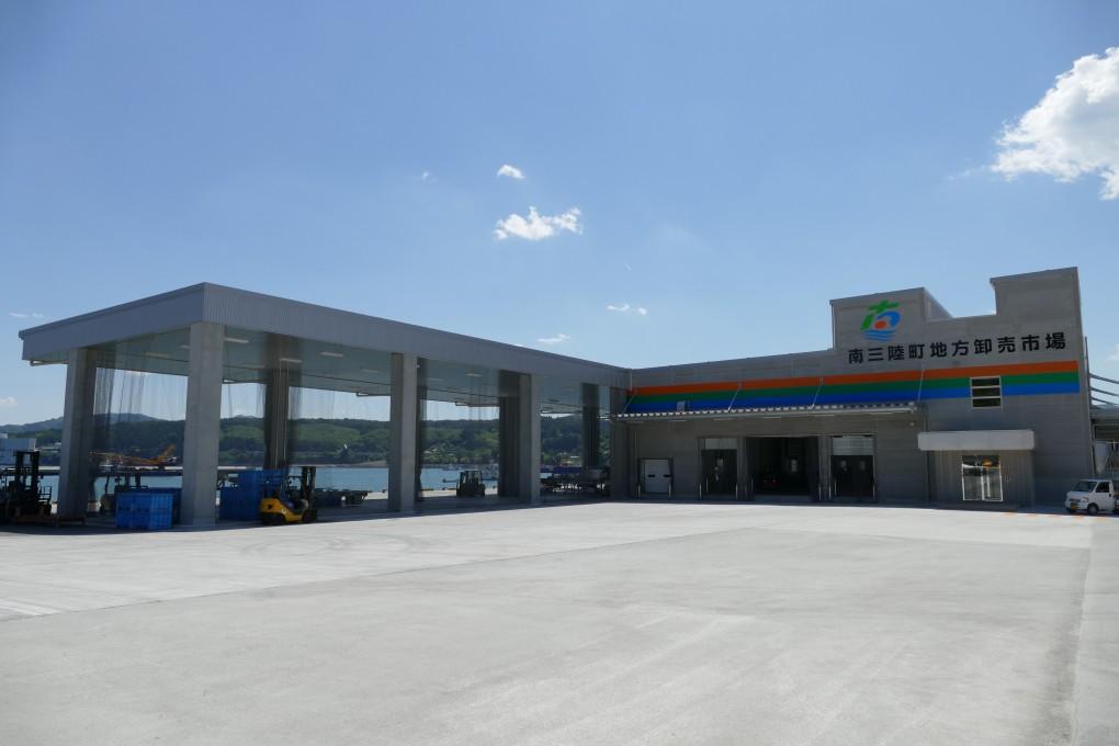 高度衛生管理型魚市場『南三陸町地方卸売市場』が完成!