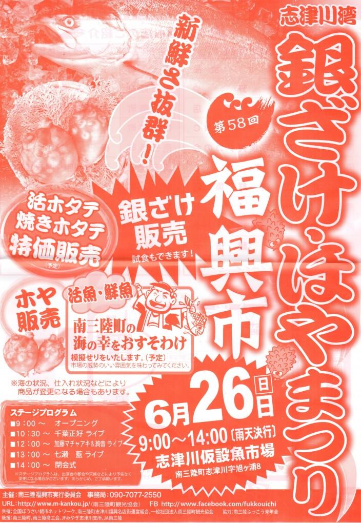 明日は『第58回志津川湾銀ざけ・ほやまつり福興市』開催!
