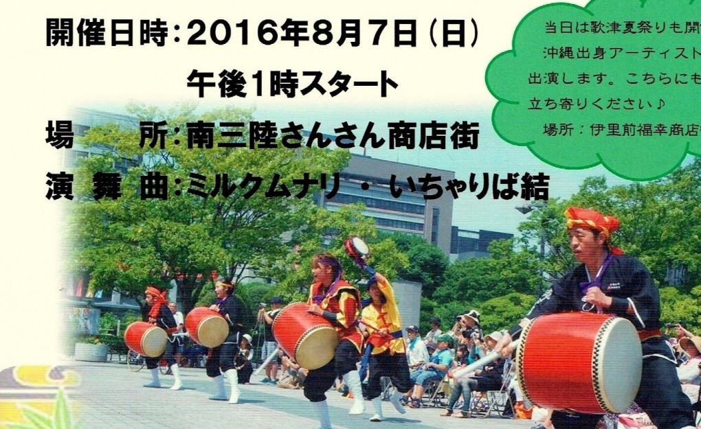 8月7日(日)琉球國祭り太鼓宮城支部による「地球スペシャルエイサーページェント2016いちゃりば結」開催のお知らせ