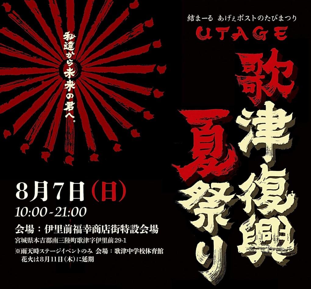 『歌津復興夏祭り』遂に明後日、開催!