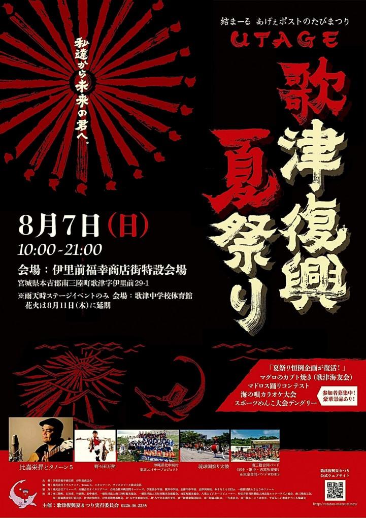 歌津夏祭り