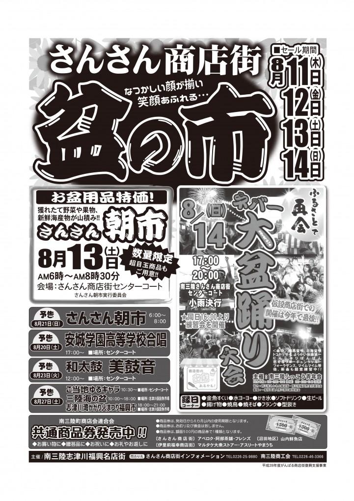8月11日(木)~8月14日(日)『盆の市』開催!
