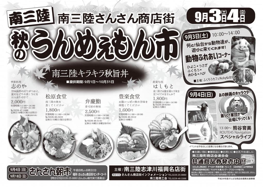 9月3日(土)・4日は、「秋のうんめぇもん市」開催!