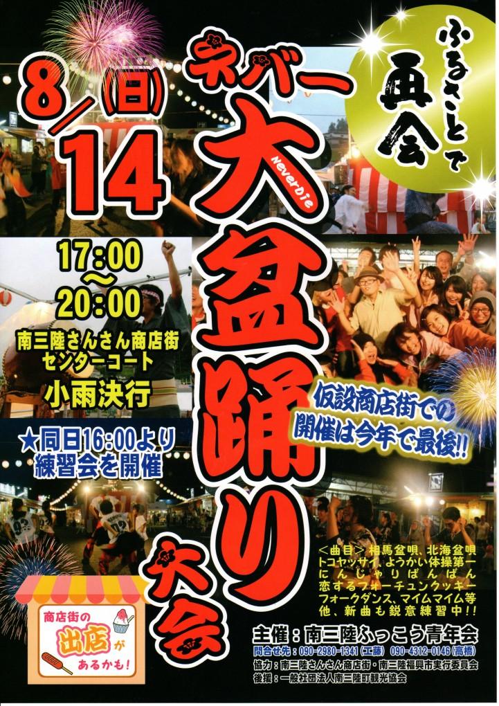 明日開催!ネバー大盆踊り大会!縁日コーナーもあるよ!笑