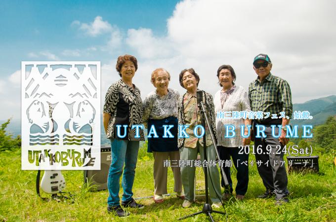 9/24(土)南三陸音楽フェス「UTAKKO BURUME」開催!
