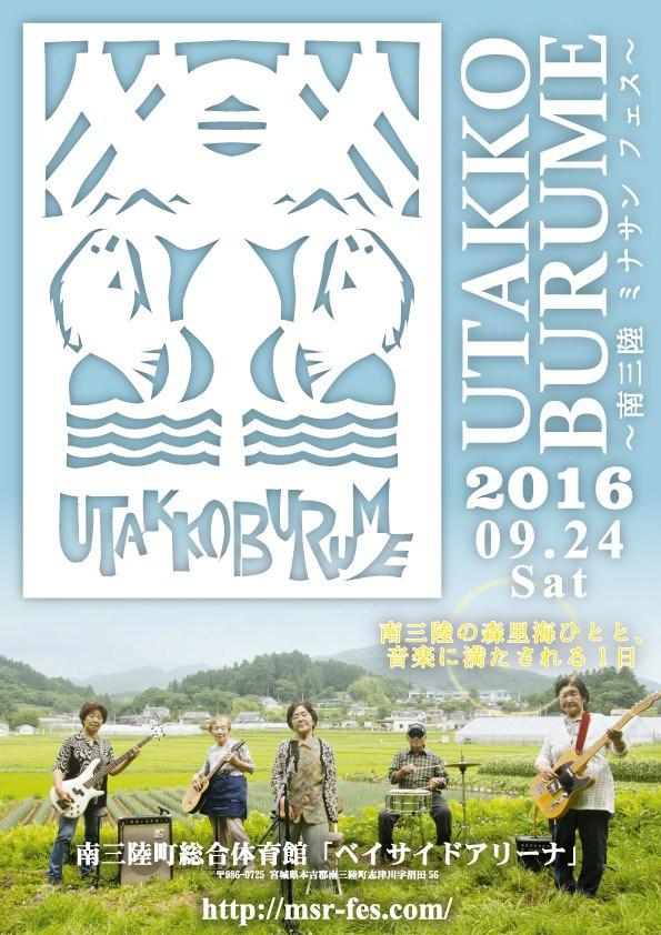 news_xlarge_UTAKKOBURUME_flyer_01