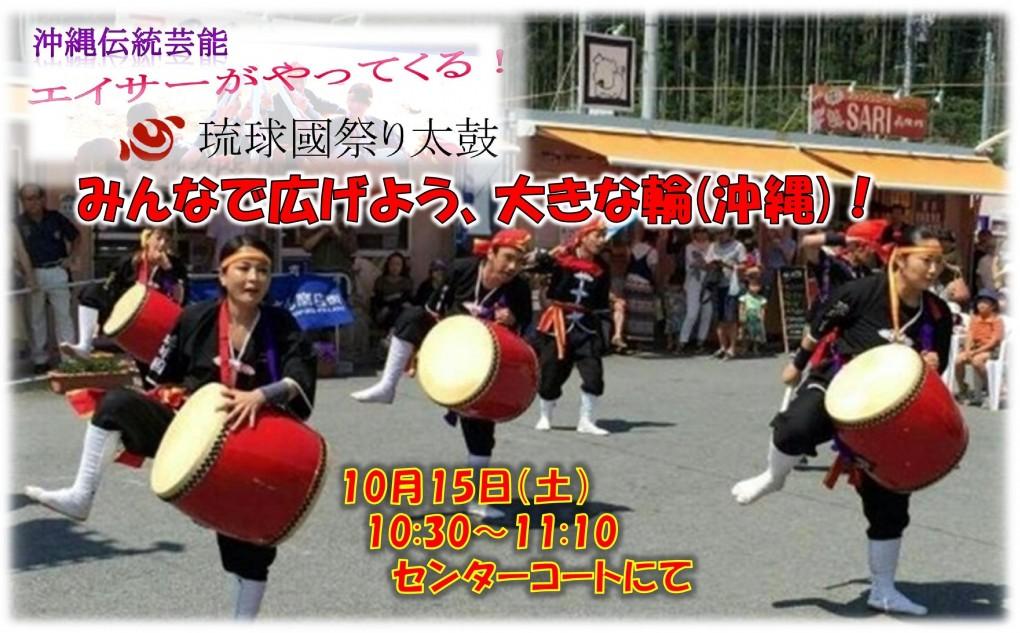 今週末10月15日(土)に開催される音楽イベントのお知らせ