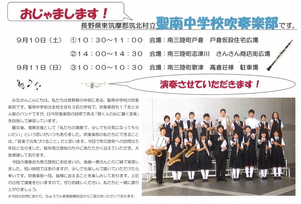 9月10日(土)長野県・聖南中学校吹奏楽部がやってきます!