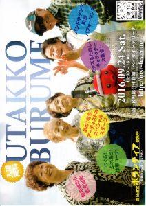 明日、開催!南三陸音楽フェス「UTAKKO BURUME」!