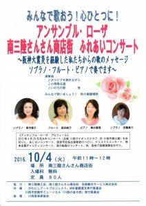 明日開催!アンサンブル・ローザふれあいコンサート!
