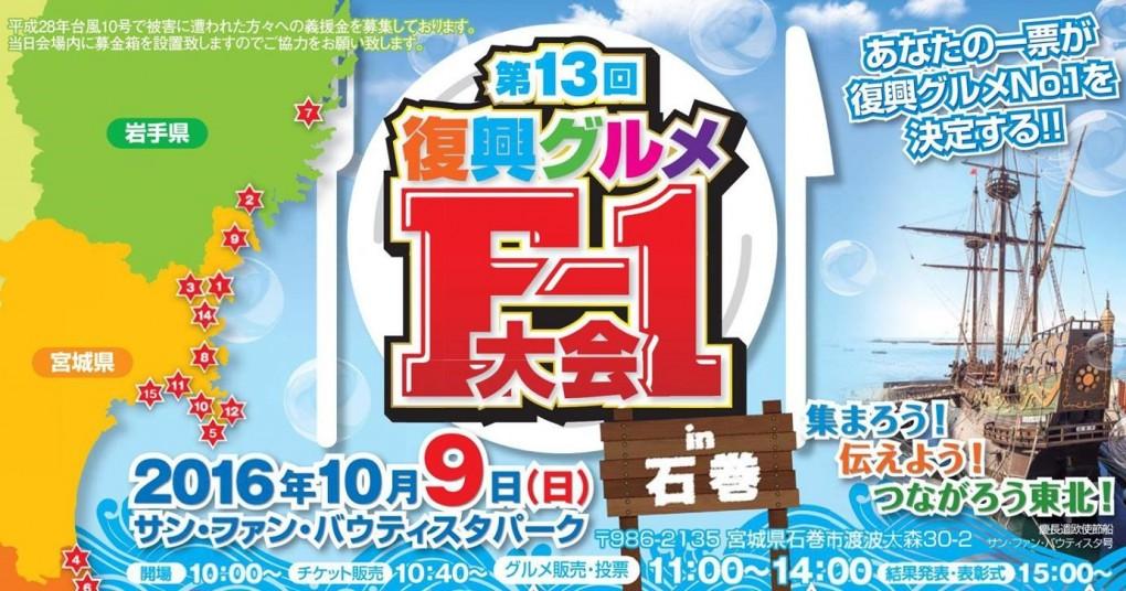 10月9日(日)に開催される「第13回復興グルメF-1大会」南三陸さんさん商店街エントリーのお知らせ