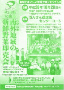 南外地域の「新鮮野菜販売会&無料蕎麦試食会」10月20日(木)開催!