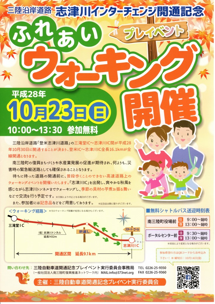 10/23(日)三陸沿岸道路 志津川インターチェンジ開通記念 ふれあいウォーキング開催!   ※申し込みは、本日まで!