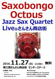 今週末11月27日(日)に開催される音楽イベントのお知らせ!
