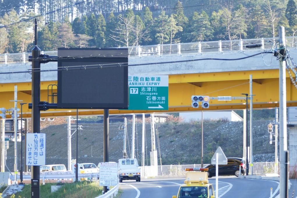 遂に三陸道志津川ICが開通!