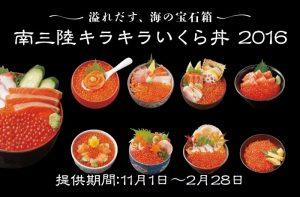 南三陸キラキラいくら丼 2016