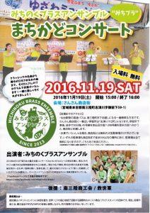 今週末11月19日(土)に開催される音楽イベントのお知らせ!