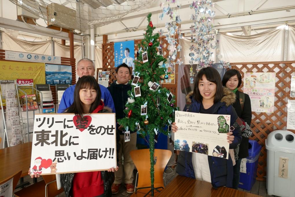愛知県の高校生から、クリスマス・ツリーを寄贈いただきました!