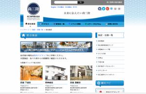 観光協会公式HP-宿泊施設
