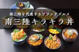 南三陸キラキラ丼
