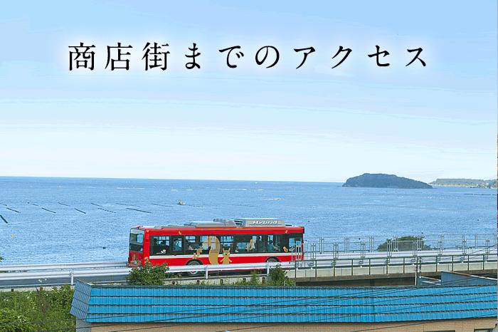 さんさん商店街が更に身近に!?6月1日(金)から仙台ー南三陸間の高速バス増便!ダイヤ改正のお知らせ!
