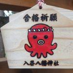 入谷八幡神社