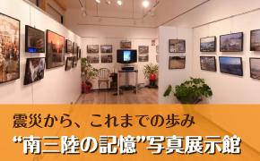 """南三陸の記憶""""写真展示館"""""""