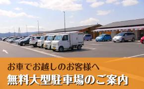 無料大型駐車場のご案内