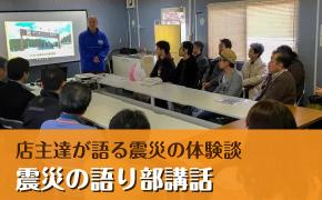 さんさん商店街主催プログラム「震災の語り部講話」を開催しております!