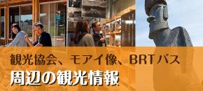 周辺の観光情報