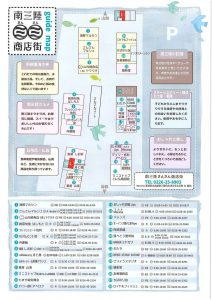 商店街ガイドマップ
