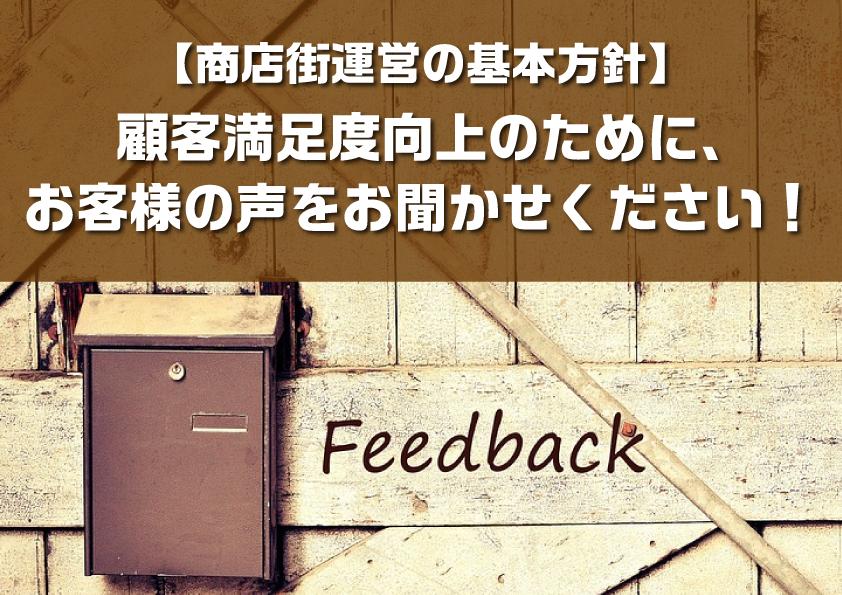 【サイト運営の基本方針】顧客満足度向上のために、お客様の声をお聞かせください!