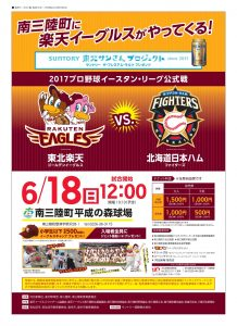6月18日(日)南三陸町平成の森球場で「イースタンリーグ公式戦」開催!