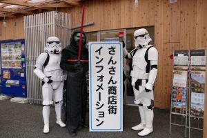 """さんさん商店街を侵略!?5月3日(木・祝)あの映画の""""銀河帝国軍襲来""""!"""