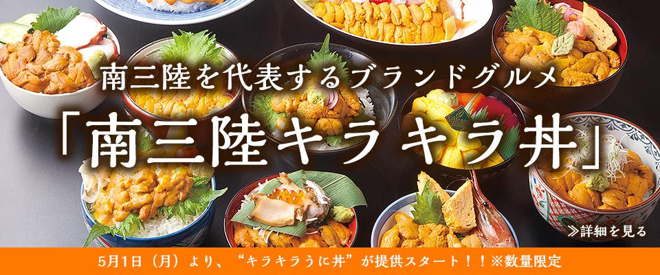 本日から【キラキラうに丼】提供開始!