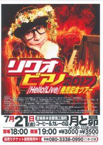 7月21日(金)月と昴で、リクオ&ピアノ2017『Hello!Live』発売記念ツアー開催!