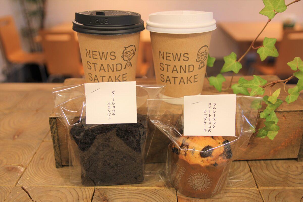 『NEWS STAND SATAKE』4月の定休日&土日の営業形態について!