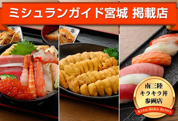 弁慶鮨 (ミシュランガイド宮城掲載店・キラキラ丼加盟店)