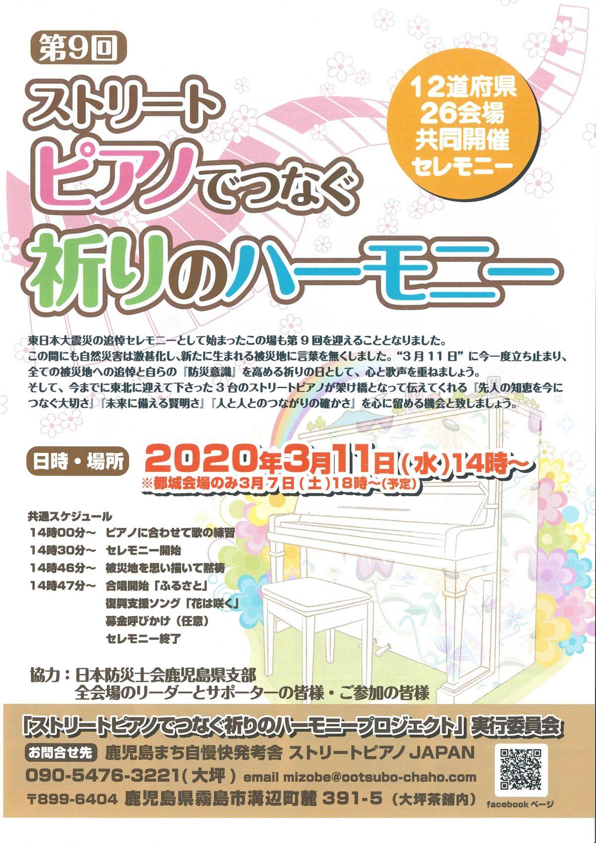 3月11日(水)『第9回ストリートピアノでつなぐ祈りのハーモニー』開催中止について!