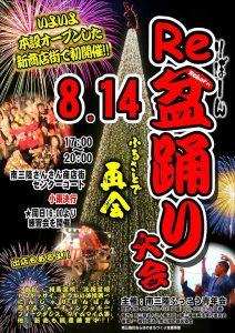 明日の夜は『Re盆踊り大会』開催!縁日コーナーもやるよ!話題の電球ジュースも販売するよ!