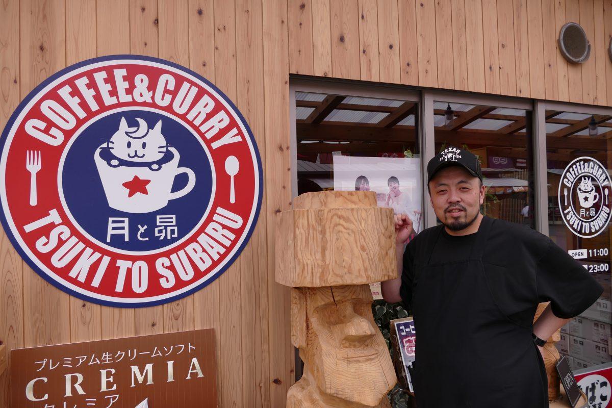 """さんさん商店街の""""こだわりコーヒーとカレーの店""""『coffee&curry 月と昴』!"""
