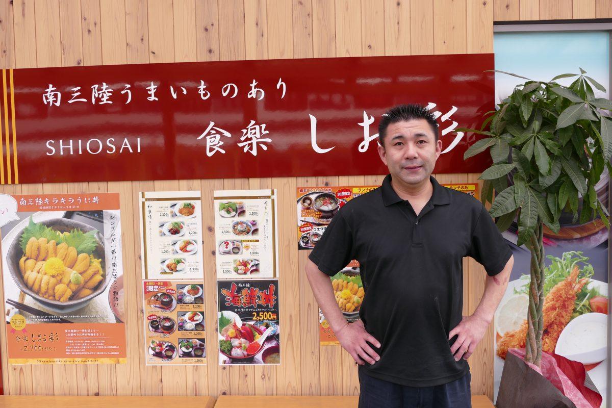 さんさん商店街の飲食店『食楽 しお彩』!