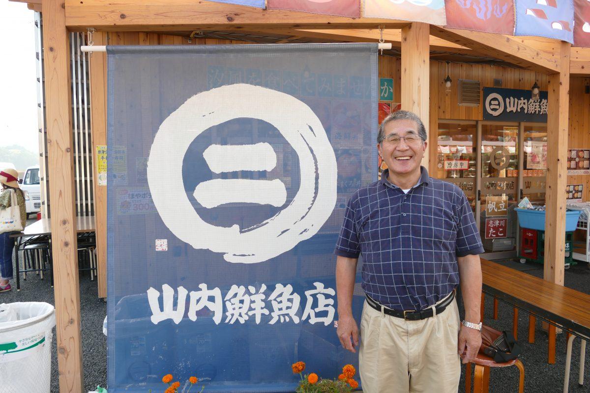 さんさん商店街の魚屋『山内鮮魚店』!