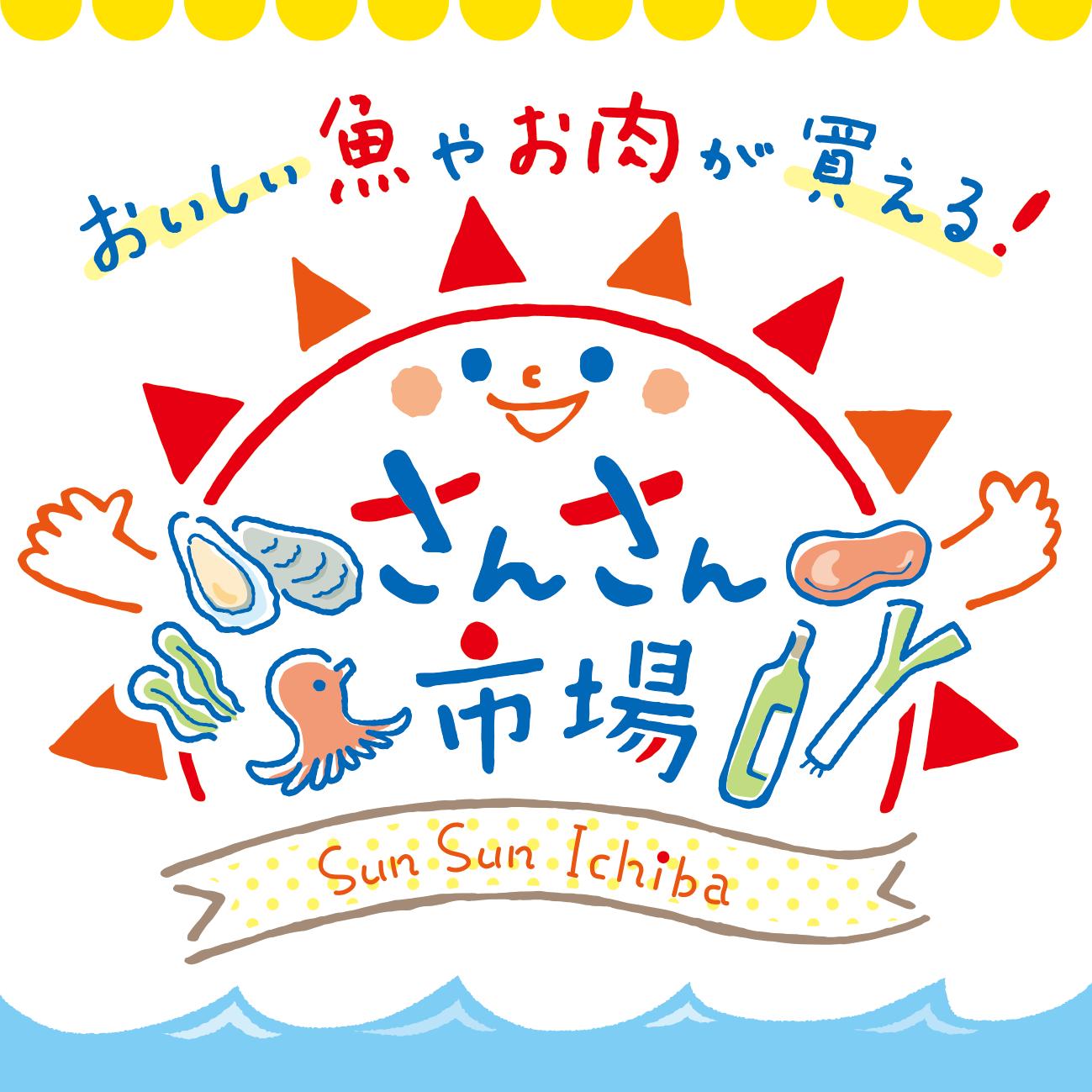 さんさん市場/Sun cafe
