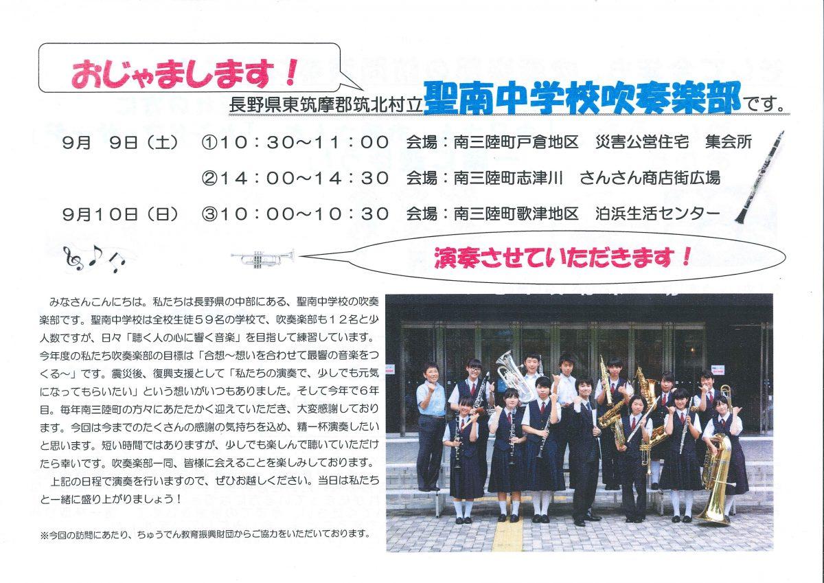 9月9日(土)に今年も長野県・聖南中学校吹奏楽部がやってきます!